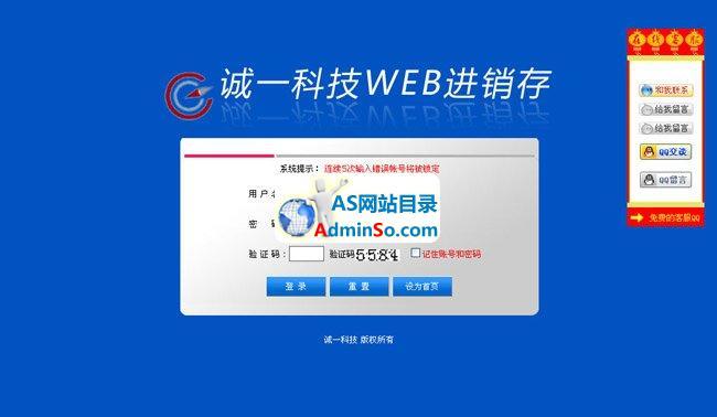 诚一web进销存产品库存管理系统