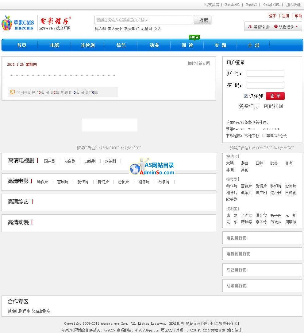 苹果电影程序MacCms ASP UTF8