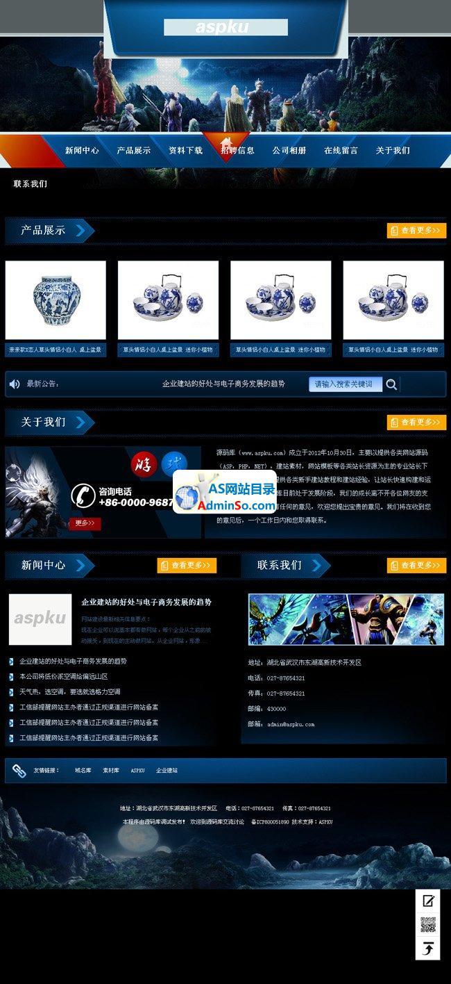 ASP漂亮游戏工作室网站源码