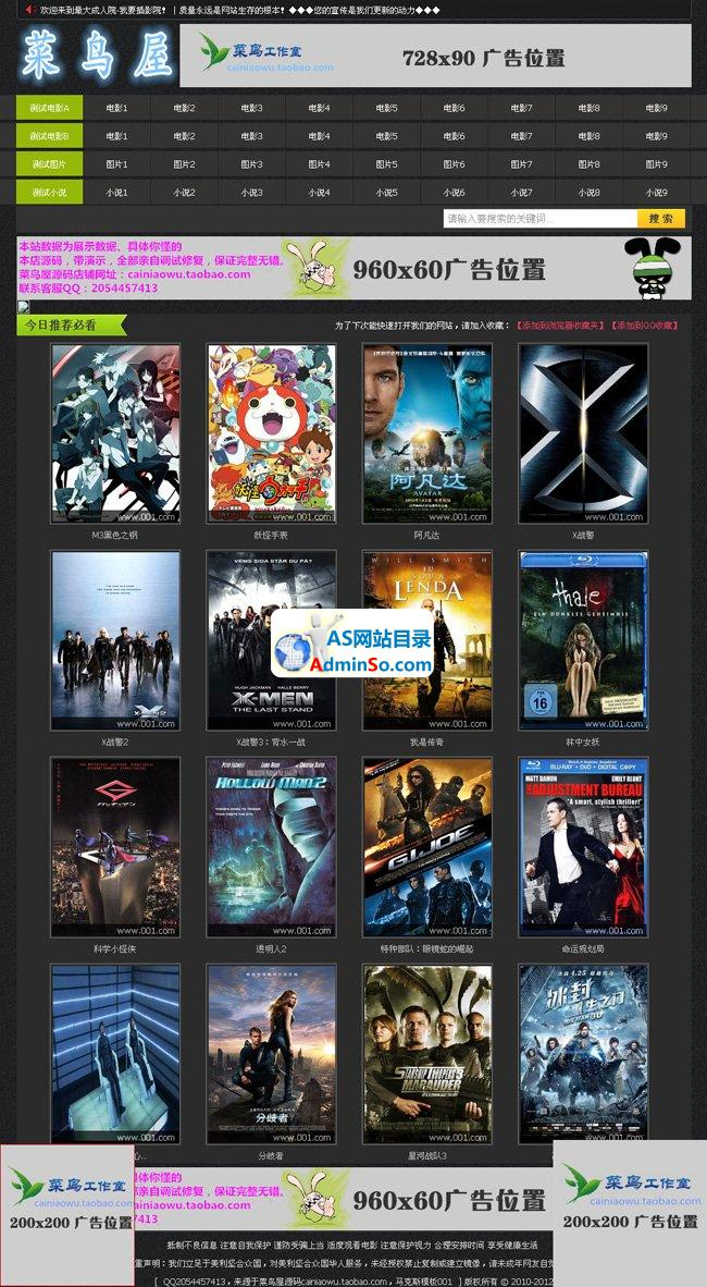 maxcms4.0电影网站源码