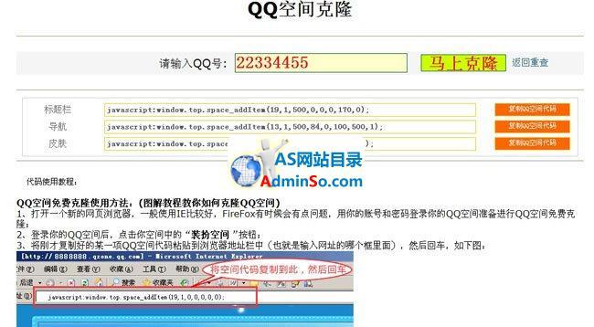QQ空间代码查询克隆程序