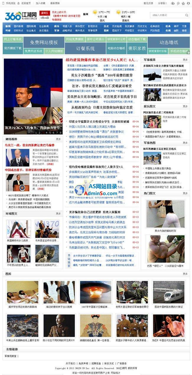 新闻文章系统