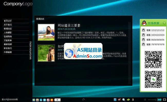 advanced-Flash网站管理系统