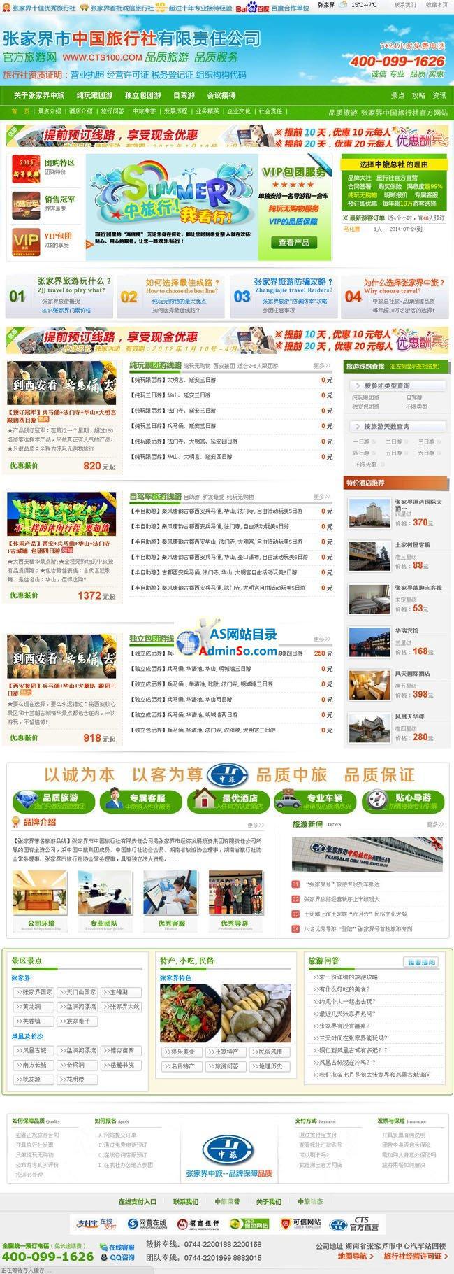 飞思旅游网站管理系统