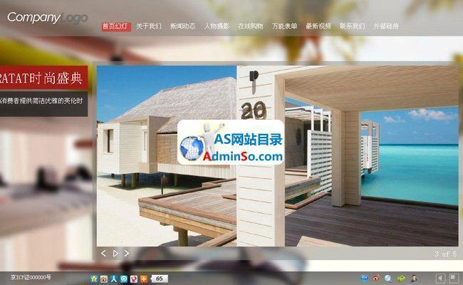 酒店主题Flash网站系统