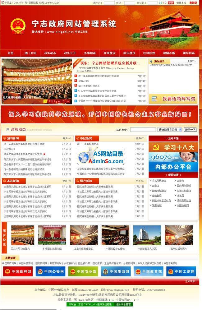 宁志政府网站管理系统