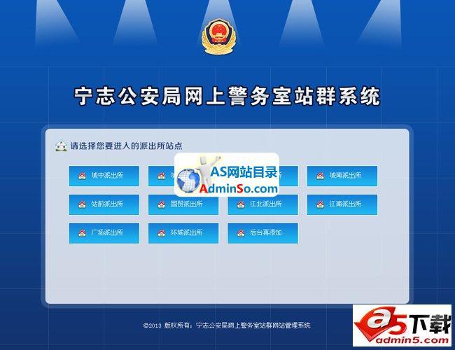 宁志派出所网上警务室站群网站管理系统