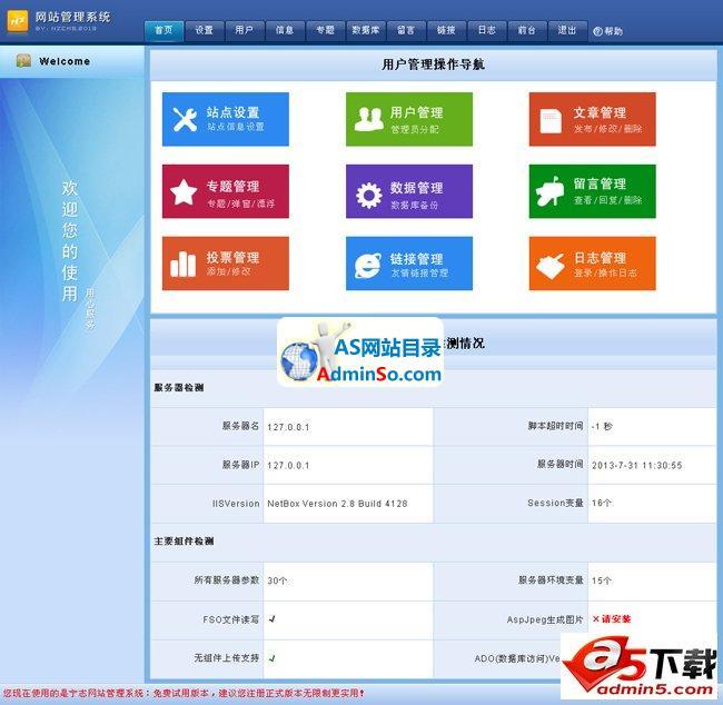 网站管理系统