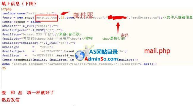 邮件发送源码