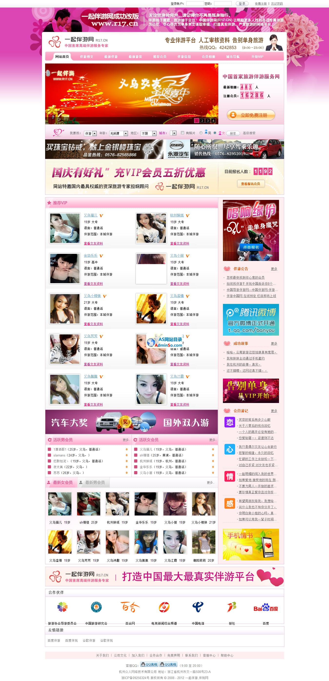 一起伴游网中国私人伴游伴玩网整站下载