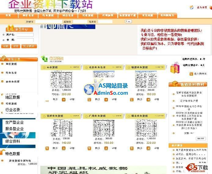 企业数据网站源码