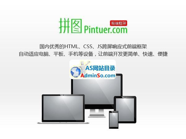 拼图(pintuer)前端框架(css框架)