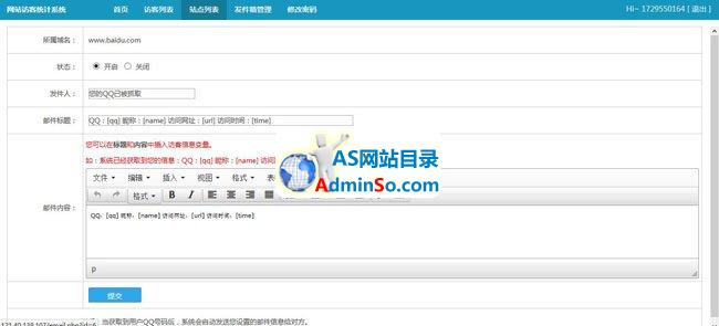 QQ访客系统源码