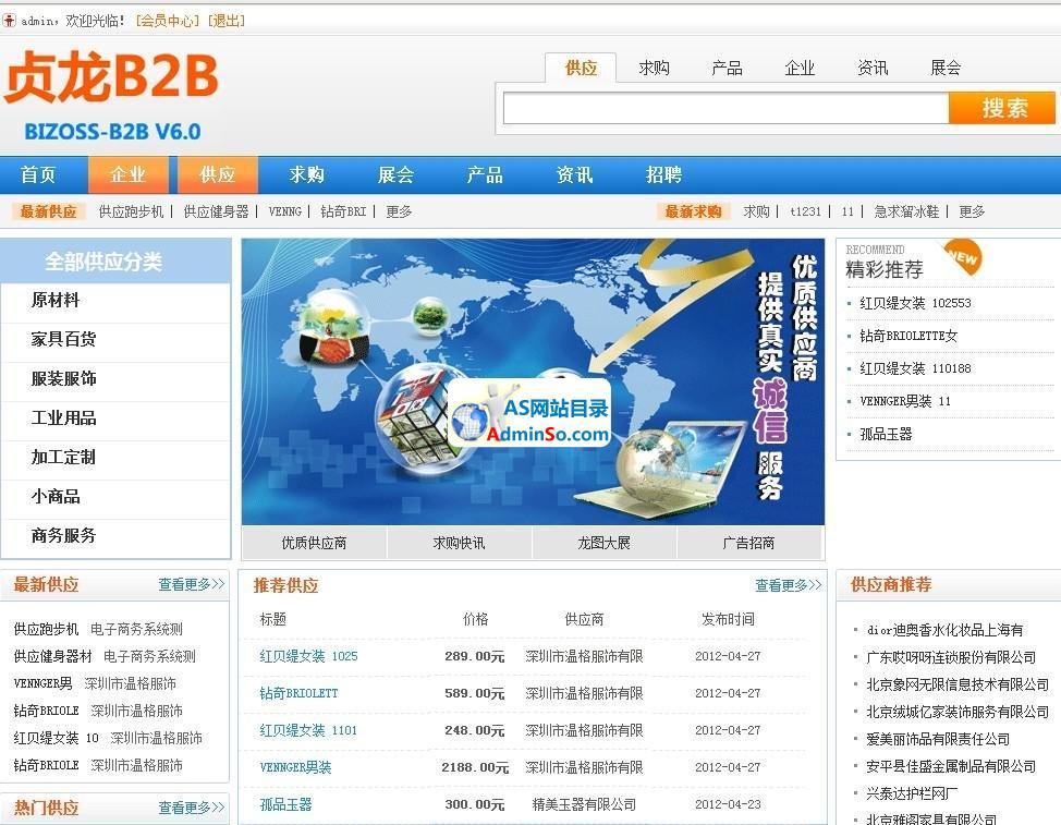 贞龙B2B行业网站电子商务系统JAVA版