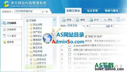 泽元网站内容管理系统ZCMS