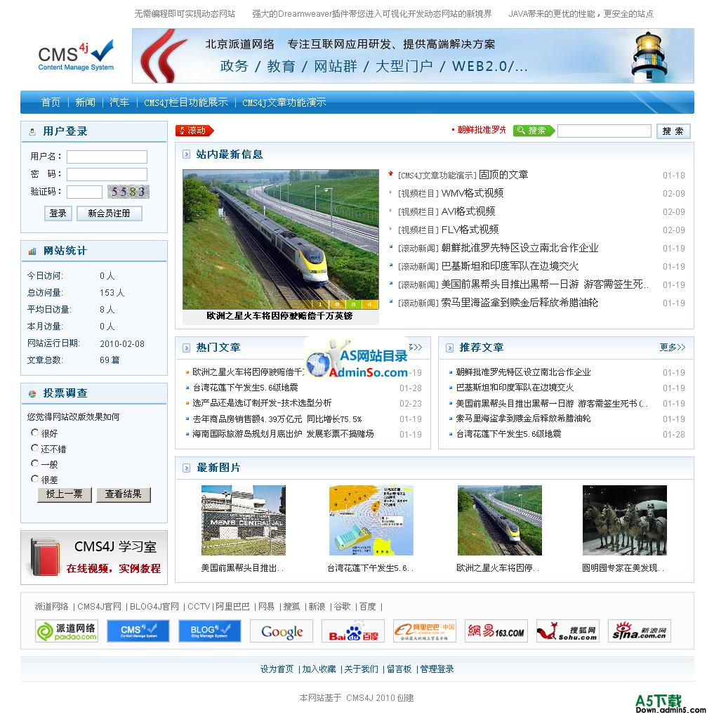 CMS4J网站内容管理系统