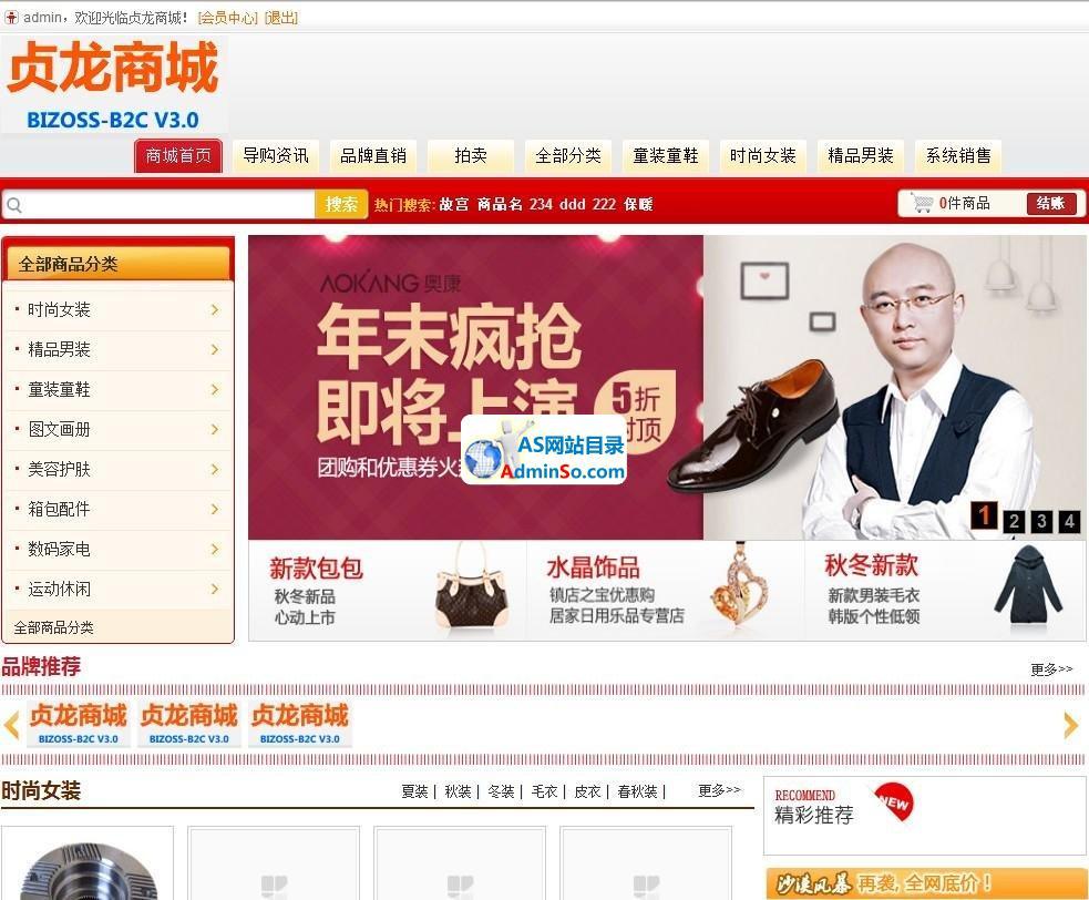 贞龙网店商城电子商务系统ja
