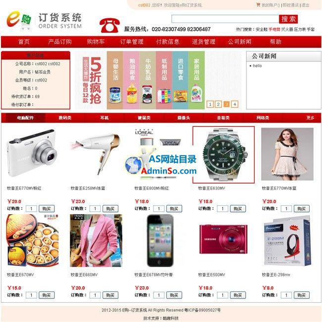 E购-网上订货系统