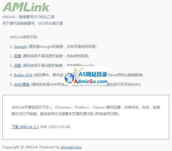 链接优化工具AMLink
