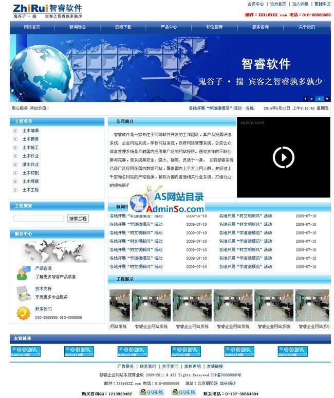 视频网站系统