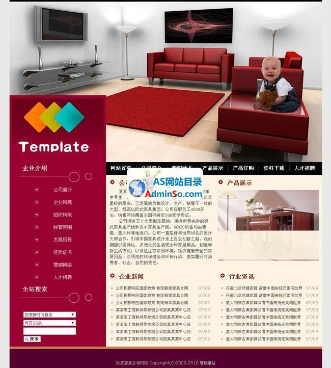 欧式家具公司企业网站源码