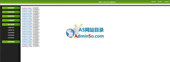 asp企业网站