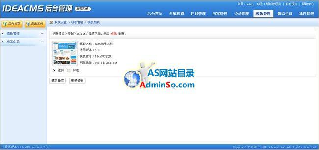 IdeaCMS开源企业网站系统