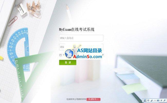 花田考试系统(MyExam)
