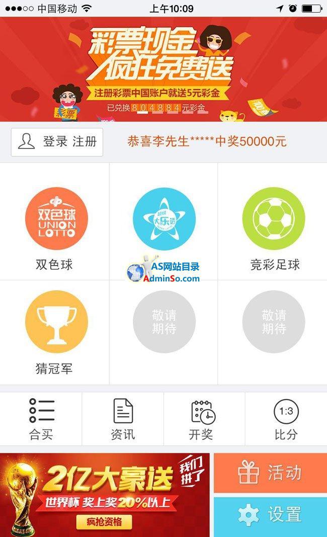 雄猫彩票软件webapp版本