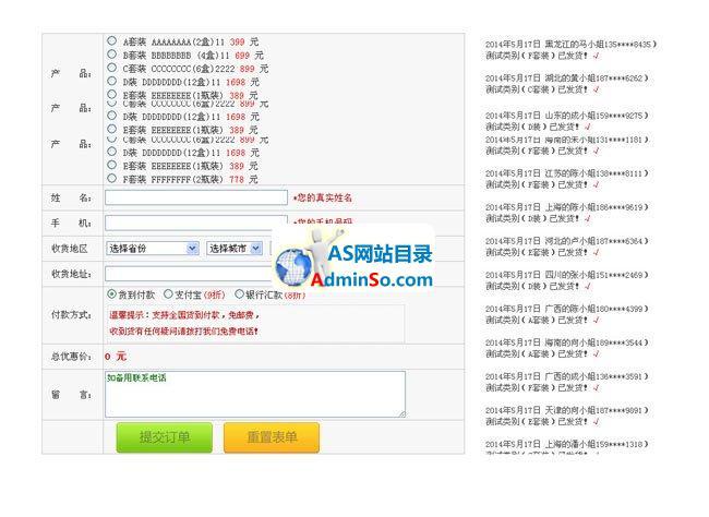 鑫路竞价单页在线订单管理系统