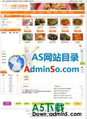 天鼎订餐系统单店版源码