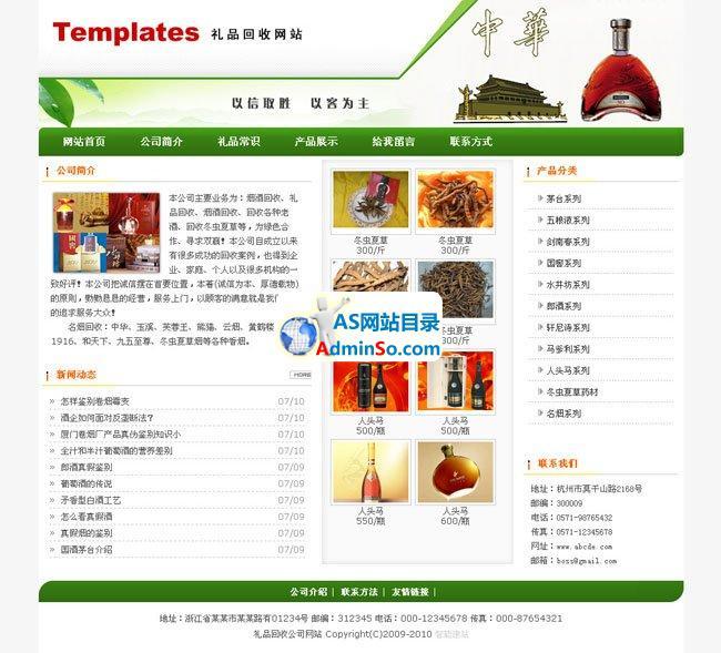 礼品回收公司网站