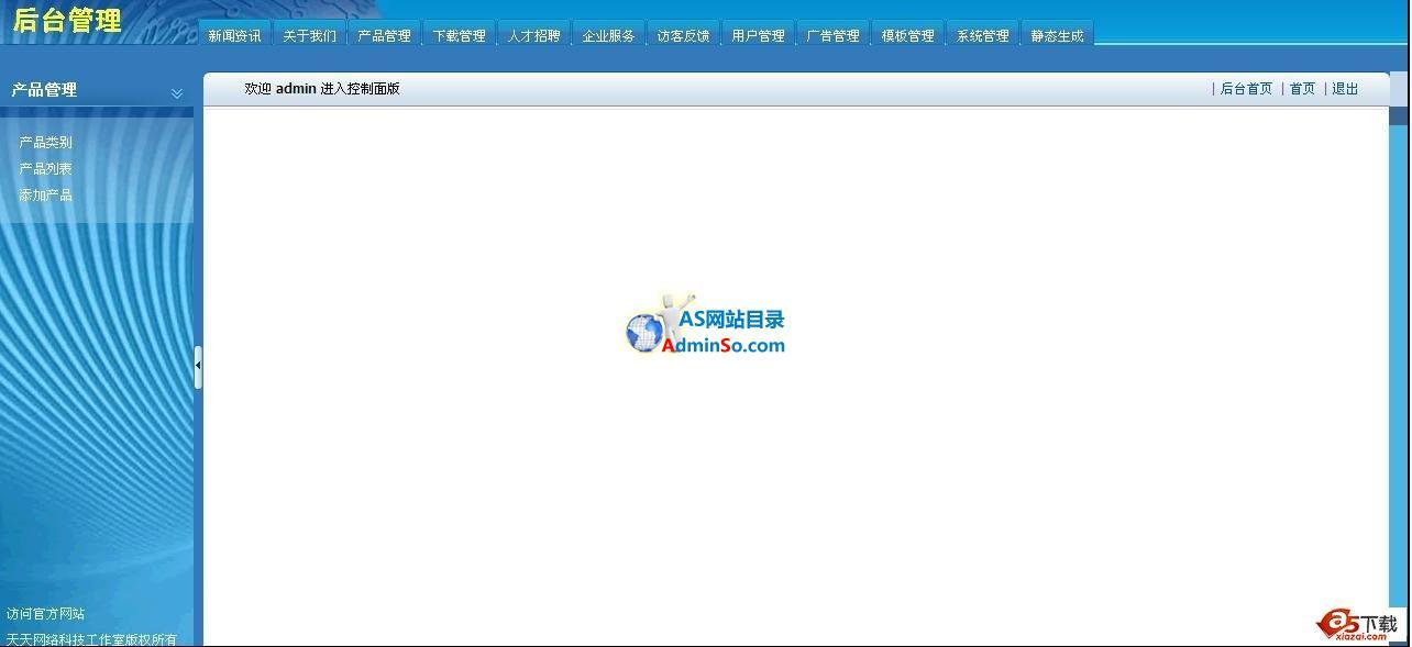 天天企业网站管理系统
