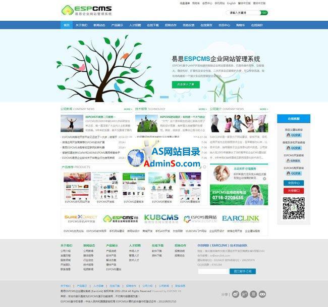 易思ESPCMS企业网站管理系统