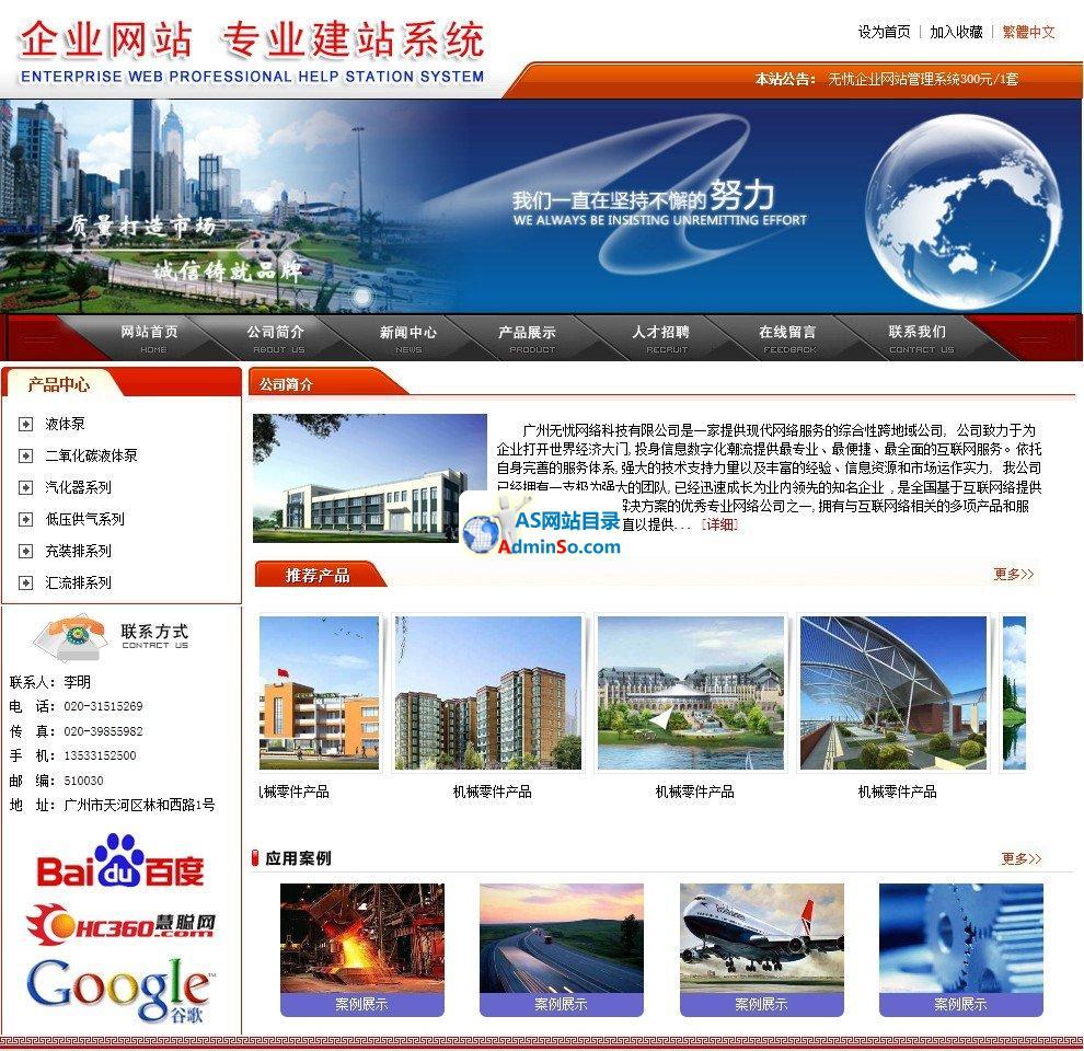 无忧企业网站系统首页