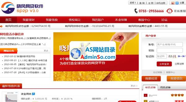 晓风p2p网贷平台