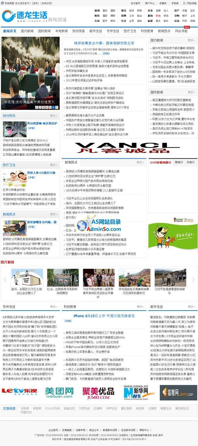 龙泽新闻类门户网站系统