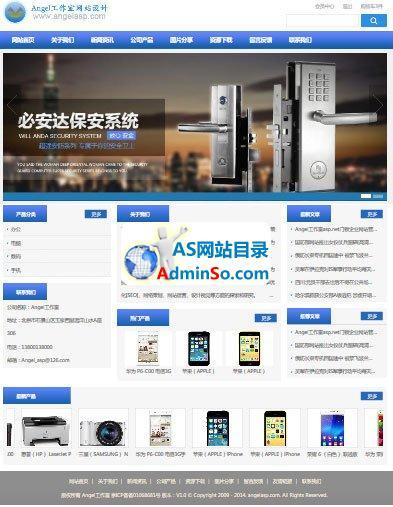 Angel企业网站管理系统