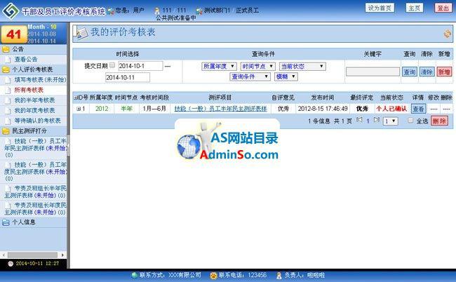 考核评分在线考评系统下载