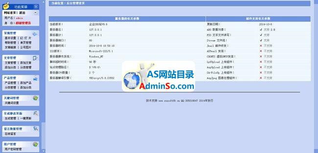 seo企业网站源码