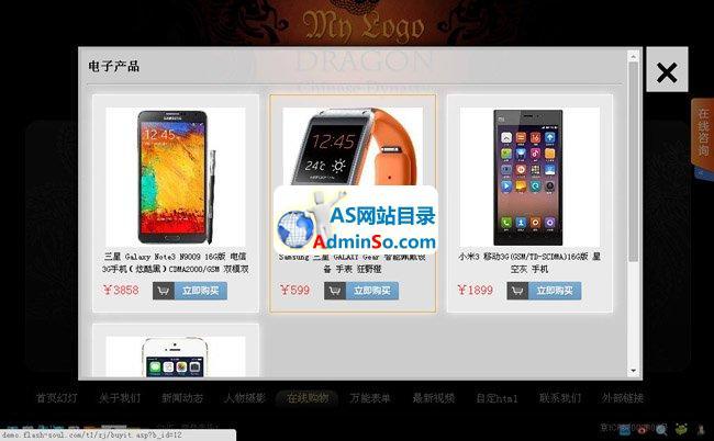 中国龙古典风格Flash网站