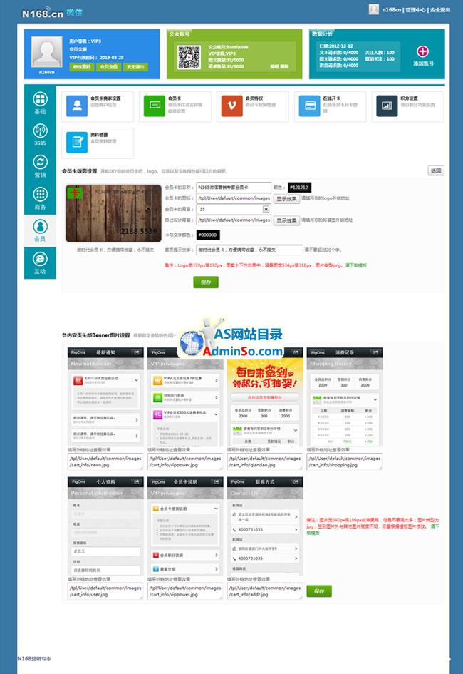 N168多用户微信公众平台后台