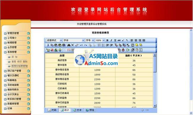 宾光网站系统