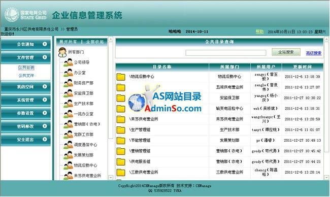 办公文件管理系统