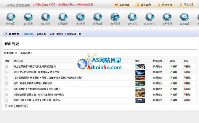 Flash网站系统
