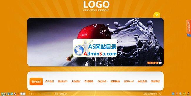 橙色阳光风格Flash网站系统