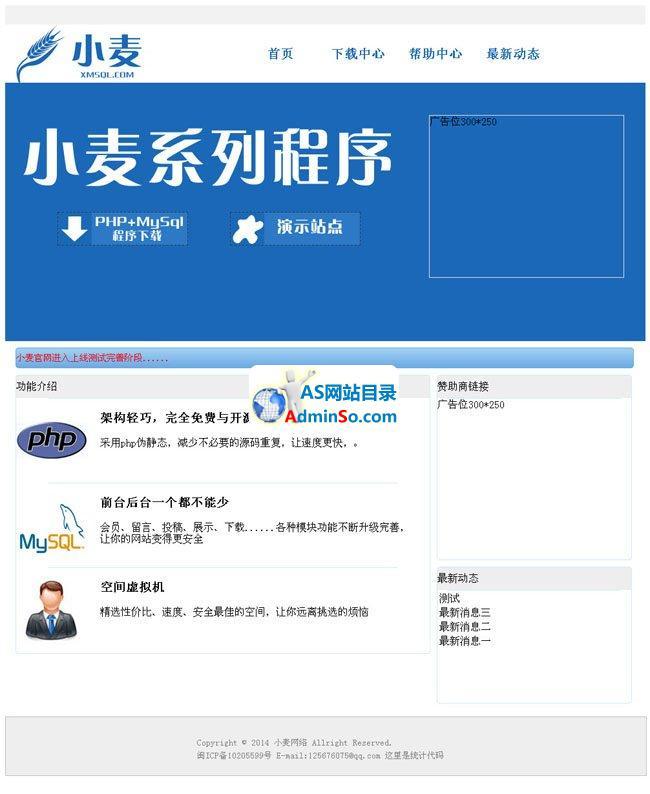 小麦企业网站展示系统