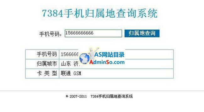 7384手机号码归属地查询系统