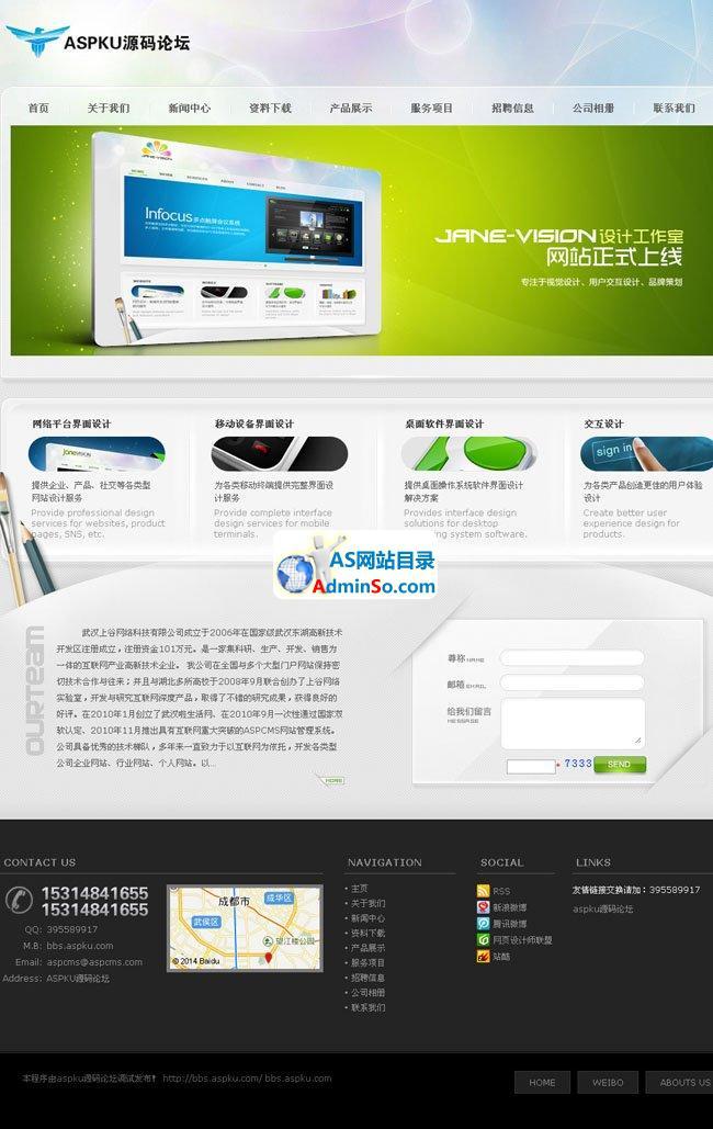 超酷网页设计公司网站源码