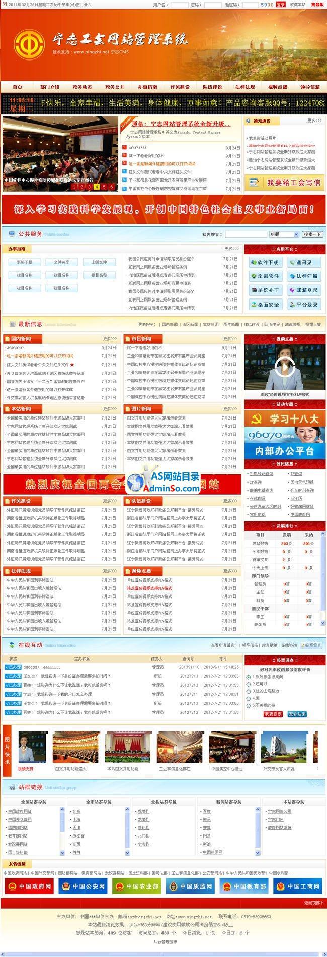 宁志工会网站管理系统